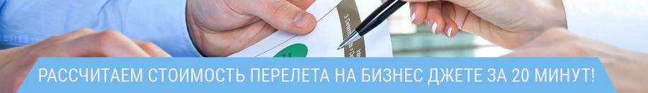 онлайн расчет стоимости перелета в Архангельск