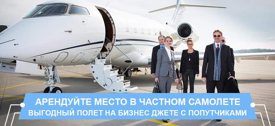 покресельная аренда бизнес джета Jet Sharing
