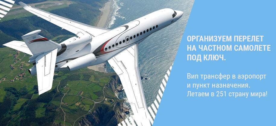 цены на аренду бизнес самолета