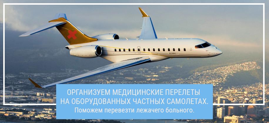 медицинские рейсы на частном самолете