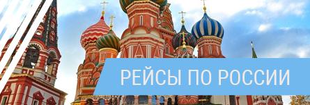 empty legs рейсы по России